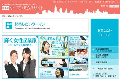 埼玉県ウーマノミクスサイト
