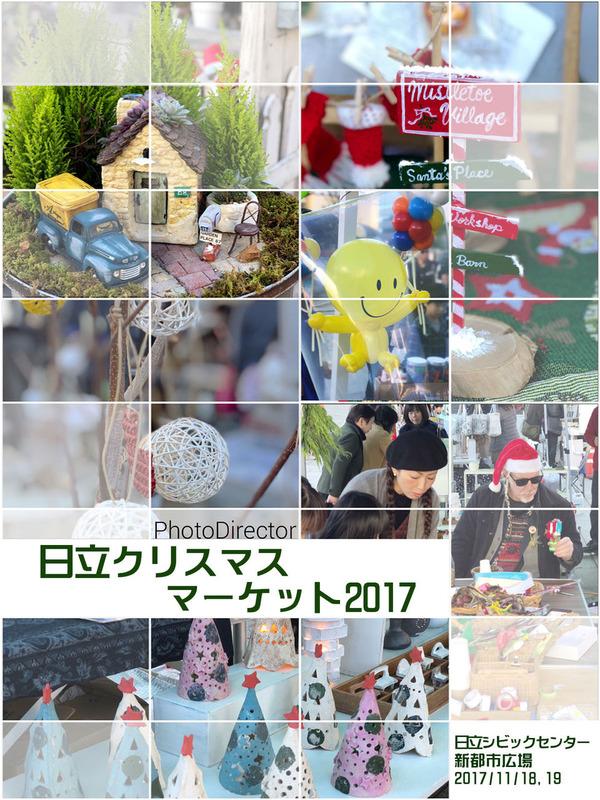 ひたちクリスマスマーケットのイメージ