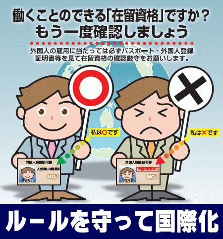 茨城県、3年連続で外国人の不法...