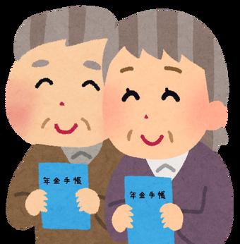 年金手帳とお年寄り(Copyright @いらすとや All Rights Reserved )