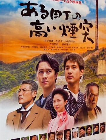 映画「ある町の高い煙突」ポスター