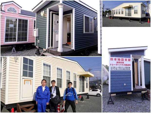 熊本地震<トレーラーハウスを仮設住宅に>