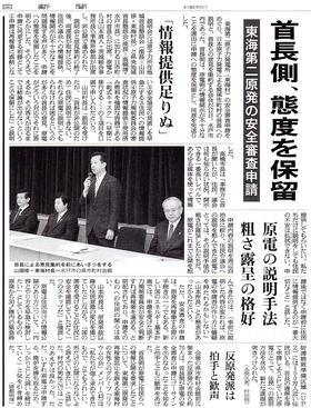 4月18日付け朝日新聞茨城版