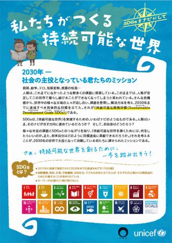 SDGs副教材
