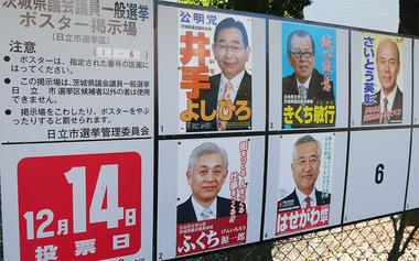 日立選挙区のポスター掲示板
