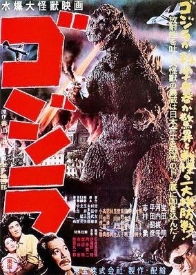 ゴジラ第1作のポスター