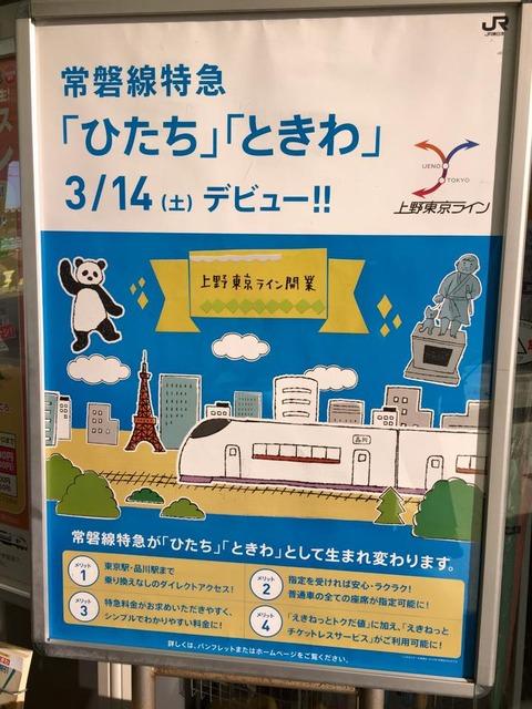3/14常磐線東京駅乗り入れ