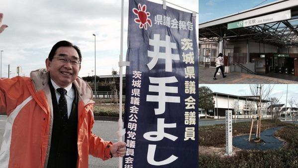 JR十王駅での県議会報告