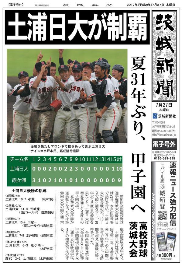 夏の高校野球・土浦日大が優勝