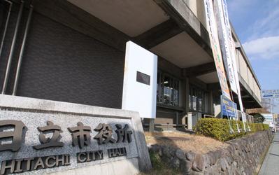 震災前の日立市庁舎