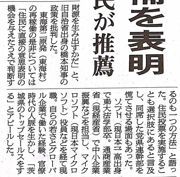 朝日新聞(2017/3/2付け)