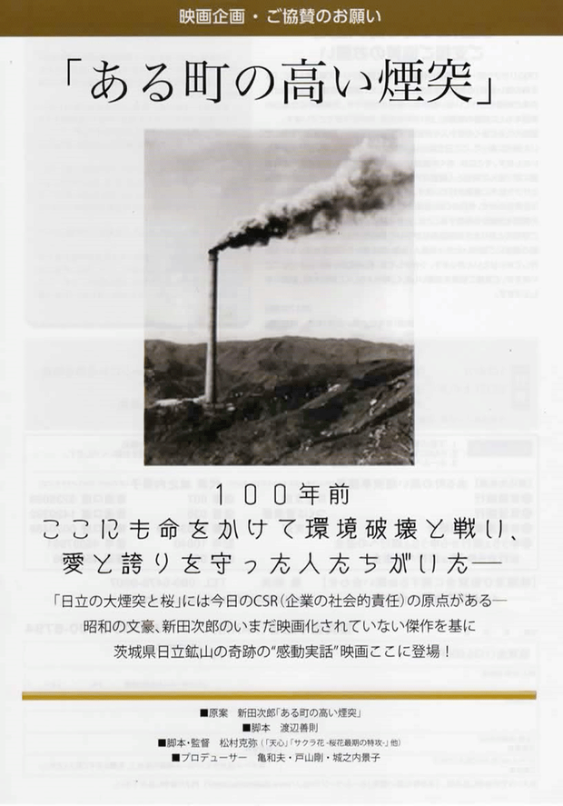 ある町の高い煙突