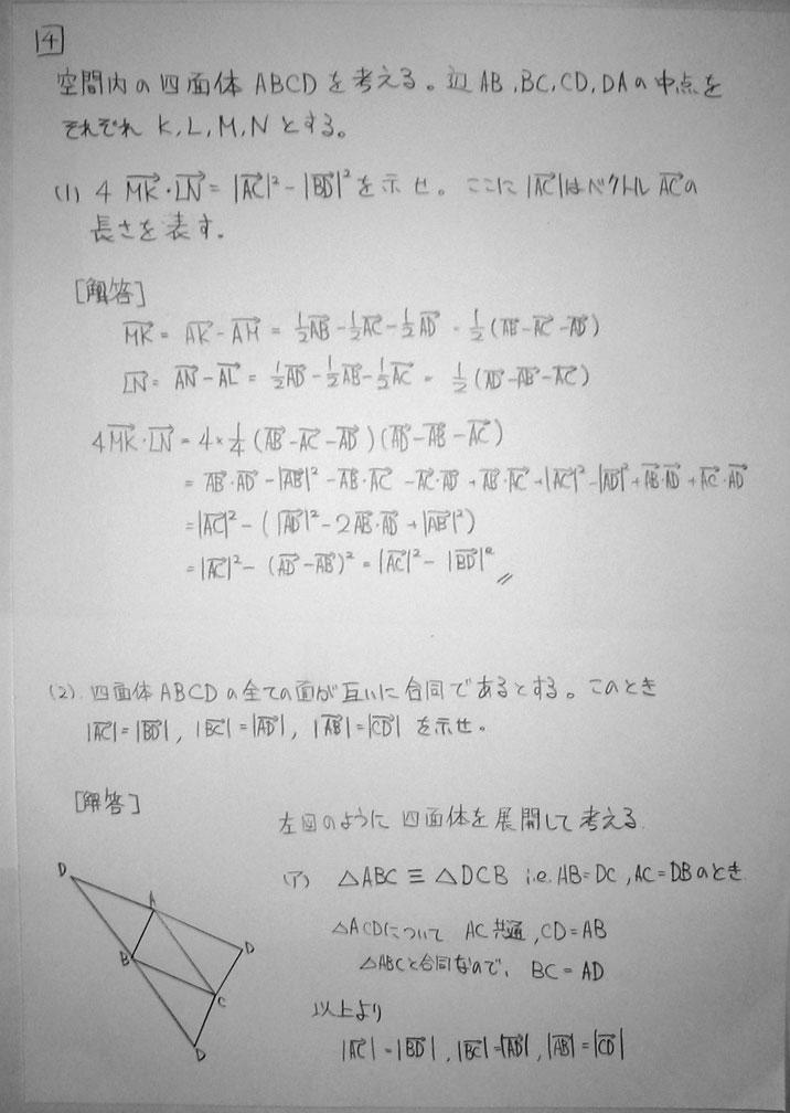 大学 解答 速報 芝浦 工業