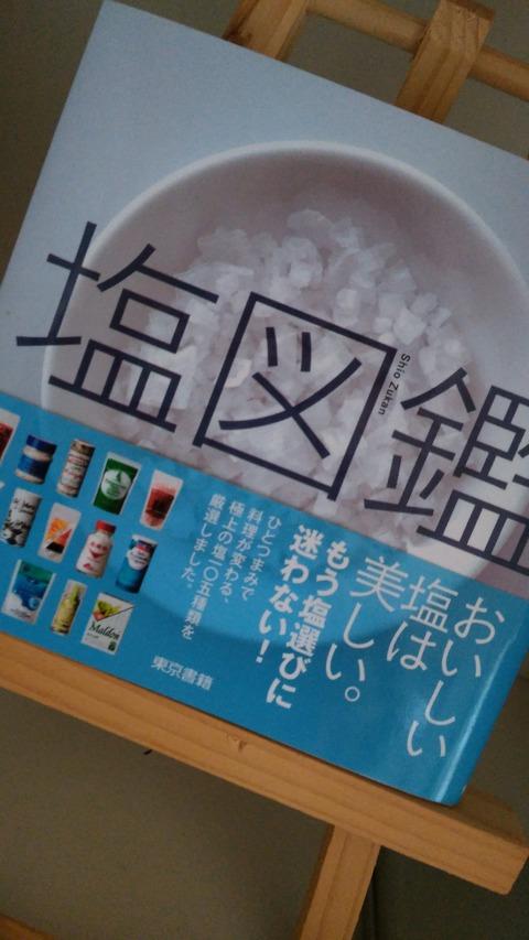 塩図鑑 (2)
