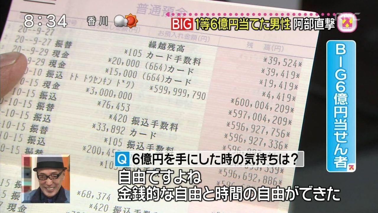 「宝くじ 6億」の画像検索結果