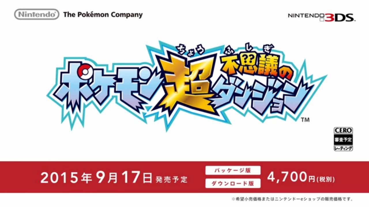 コバルトコルビー:「ポケモン超不思議のダンジョン」2015年9月17日発売
