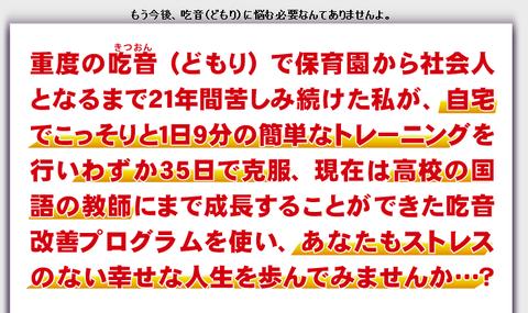 吃音井坂01