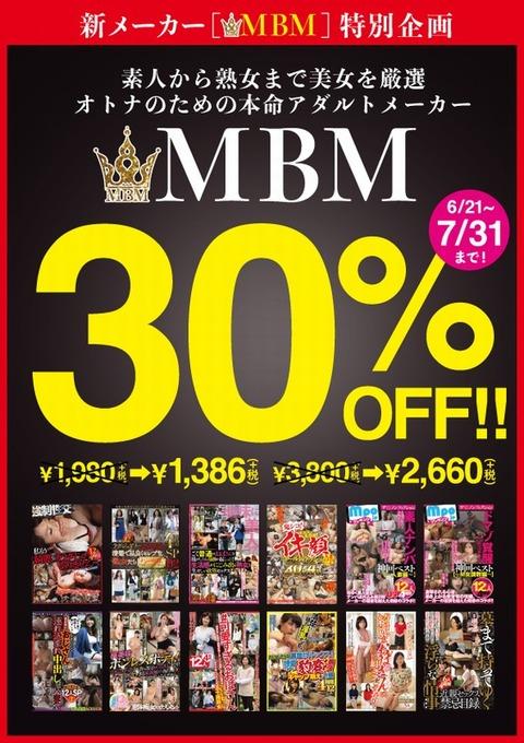 mbmセール2019