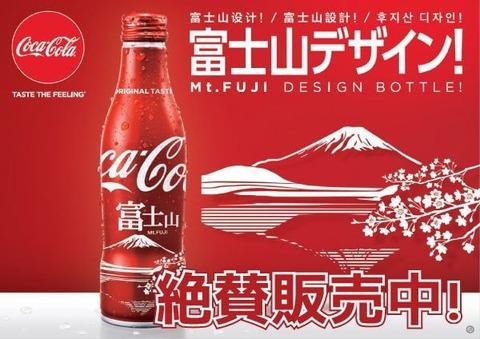 fuji-cola