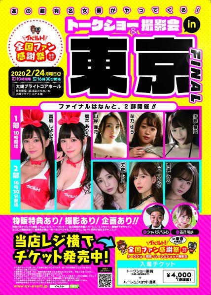 告知A4POP(東京開催)