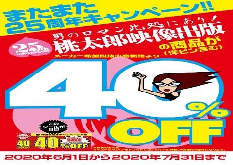 【印刷用】桃太郎40off_A4_POP