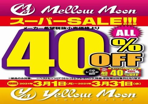 mellowmoon202103