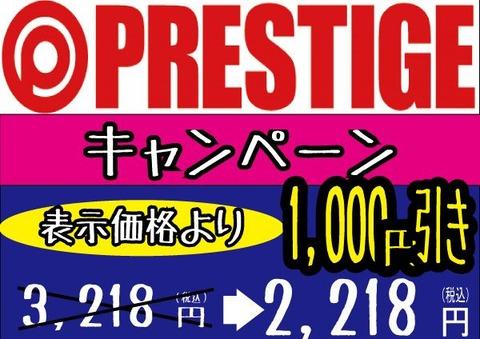 prestige1000yenoff2018
