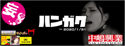 hangaku202001