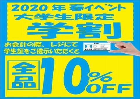 2020gakuwari