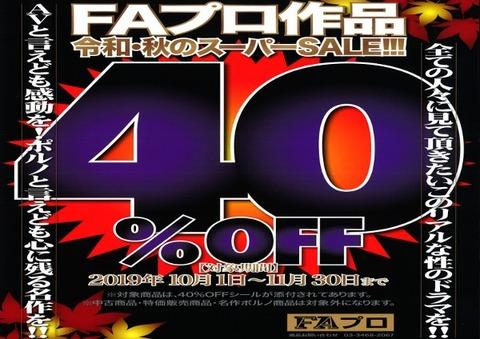 fapro201910
