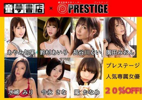 prestige201708