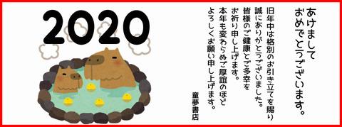 童夢24正月挨拶2020