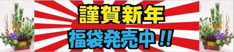 イベント用↓POP正月