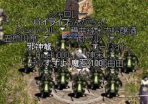 20050924LinC0145.JPG