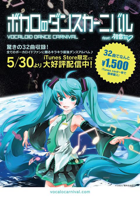 VocaloidDanceCarnival_flyer_jp