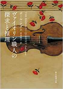 violinsyokuninnno