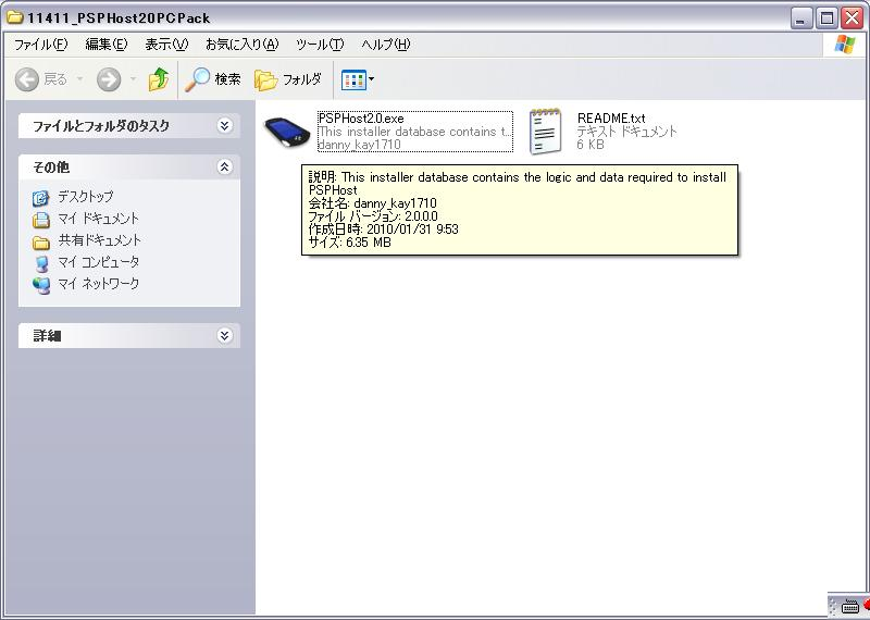 easy windows psp pcにpspの画面を出力するプラグイン