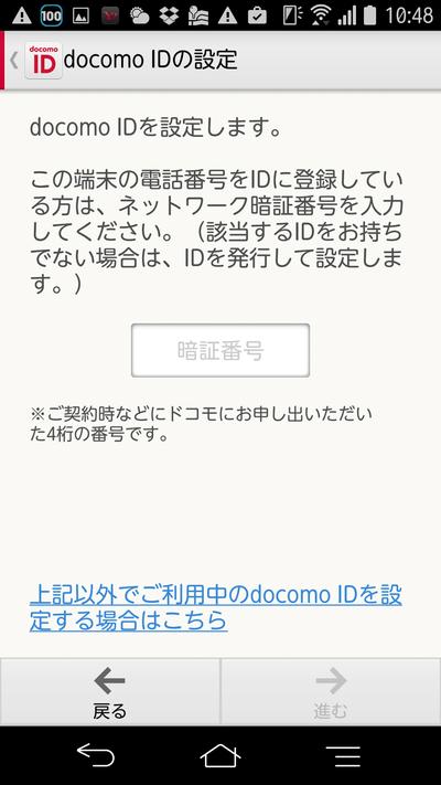 Screenshot_2016-10-29-10-48-01