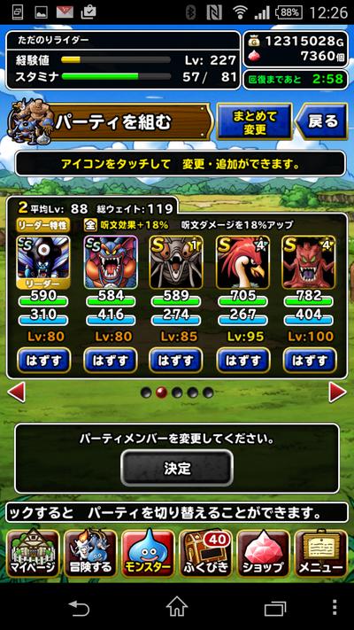 悪魔かにScreenshot_2016-06-17-12-26-57