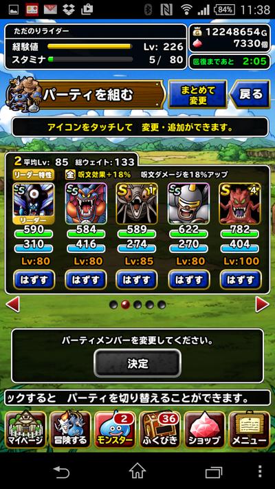 まじゅうカニScreenshot_2016-06-16-11-38-13