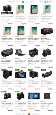 ふるなびカメラ2018-12-10-1