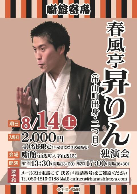チラシ:春風亭昇りん独演会2
