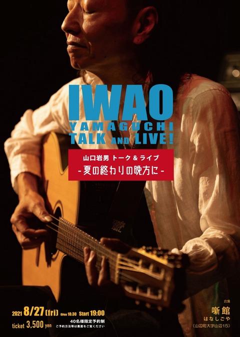 IWAO TALK&LIVE(軽)