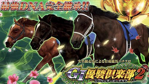 G1優駿倶楽部2の評価と感想はスペック厳し目