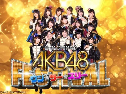ぱちんこAKB48ワンツースリーフェスティバルの評価と感想
