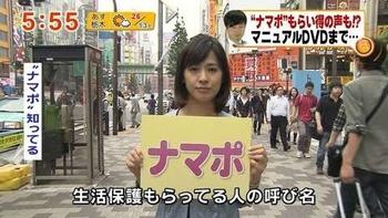 CR日本維新の会生活保護受給者のパチンコ禁止法案を提出