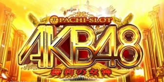 AKB48 勝利の女神 スロット 評価 万枚
