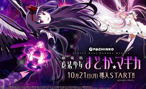 ぱちんこ 劇場版 魔法少女まどかマギカの導入日に関連する画像