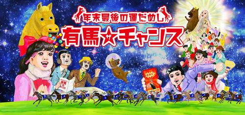 有馬記念のポスター