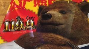 熊酒場2 評価 感想